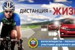 3-velosipedist