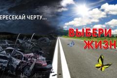 5-ne_peresekaj_chertu