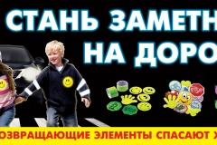 12-stan_zametnej_na_doroge