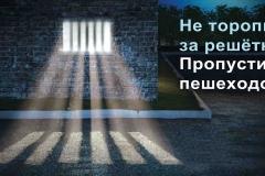 4-propusti_peshekhodov
