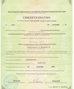 akkreditacija