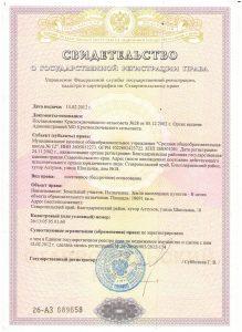 Свидетельство о государственной регистрации земельной участка (х. Алтухов, ул. Школьная, 18)