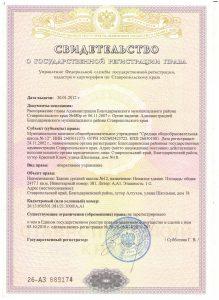 Свидетельство о государственной регистрации здания (х. Алтухов, ул. Школьная, 18)