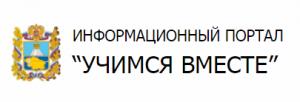 Портал информационной и методической поддержки инклюзивного образования Ставропольского края