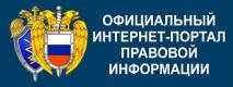 Официальный информационный портал правовой информации